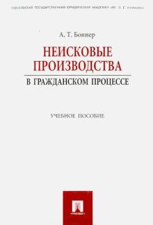 Неисковые производства в гражданском процессе. Учебное пособие - Александр Боннер