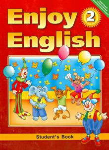 Английский язык : Английский с удовольствием / Enjoy English для 2 класса : Учебник. ФГОС - Биболетова, Денисенко, Трубанева