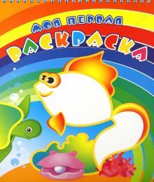 """Книга: """"Золотая рыбка. Моя первая раскраска"""". Купить книгу ..."""