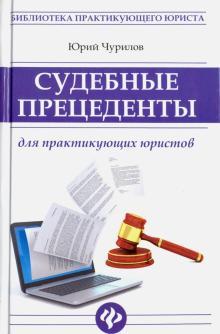 юрист кабинет книга