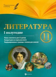 Литература. 11 класс. 1 полугодие: планы-конспекты уроков
