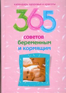 365 советов беременным и кормящим