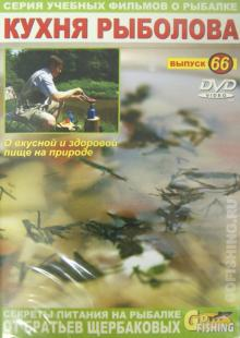 Кухня рыболова. Выпуск 66 (DVD)