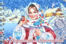 """Блокнот """"Рождество Христово. Девушка в платке со снегирем"""" (30 листов, нелинованный, 72х105 мм)"""