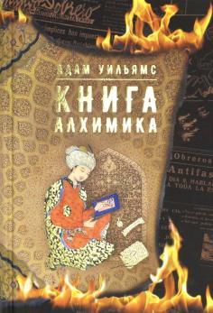 Книга алхимика