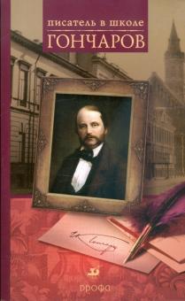 Гончаров: книга для учителя