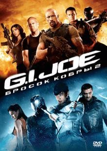 G.I. Joe: Бросок кобры 2 (DVD)