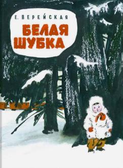 Елена Верейская - Белая шубка обложка книги