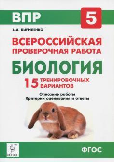 Биология. 5 класс. Подготовка к ВПР. 15 тренировочных вариантов. ФГОС