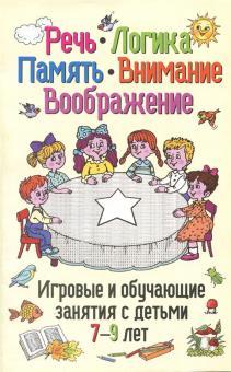 Речь, логика, память, внимание, воображение. Игровые и обучающие занятия с детьми 7-9 лет - Людмила Мищенкова