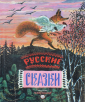 Русские сказки. Рисунки Ю.Васнецова