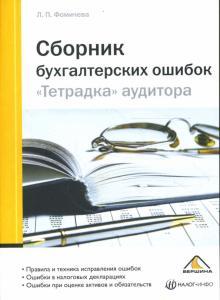 Сборник бухгалтерских ошибок. Тетрадка аудитора - Людмила Фомичева