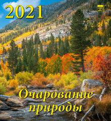 """Календарь на 2021 год """"Очарование природы"""" (45105)"""
