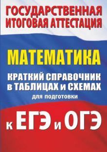 Математика. Краткий справочник в таблицах и схемах для подготовки к ЕГЭ и ОГЭ