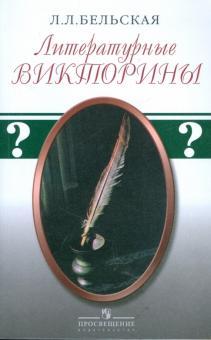 Литературные викторины - Лилия Бельская