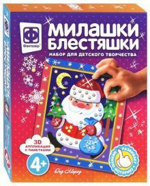 """Милашки-Блестяшки """"Дед Мороз"""" (257086)"""