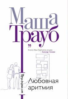 Любовная аритмия - Маша Трауб