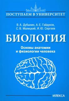 Биология. Основы анатомии и физиологии человека