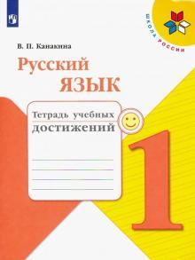 Русский язык. 1 класс. Тетрадь учебных достижений. ФГОС