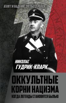 Оккультные корни нацизма. Когда легенды становятся былью