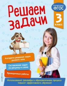 Решаем задачи. 3 класс. ФГОС - Татьяна Разумовская