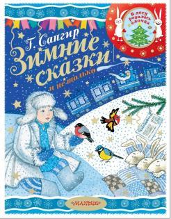 Генрих Сапгир — Зимние сказки и не только обложка книги