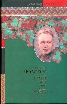 Тихий Дон. В 2-х томах. Том 2 - Михаил Шолохов