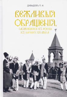 Вежливые обращения, сложившиеся в России к началу XX века - П. Давыдов