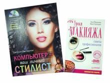 Компьютер - ваш личный стилист (+CD) Уроки макияжа. Советы профессионалов (+DVD)