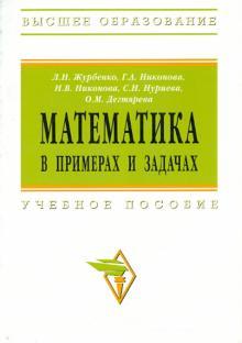 Математика в примерах и задачах - Л. Журбенко