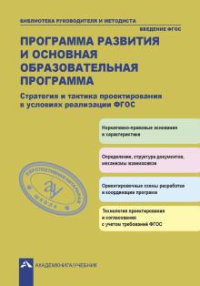 Программа развития и основная образовательная программа. Стратегия и тактика проектирования