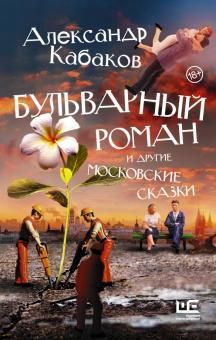 Бульварный роман и другие московские сказки - Александр Кабаков