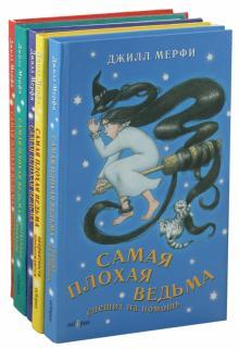 Самая плохая ведьма. Комплект из 5-ти книг - Джилл Мерфи