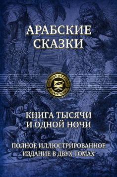 Арабские сказки. Книга тысячи и одной ночи. Полное иллюстрированное издание. В 2-х томах. Том 1