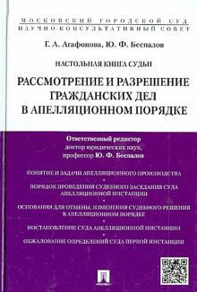 Настольная книга судьи. Рассмотрение и разрешение гражданских дел в апелляционном порядке