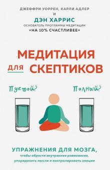 Медитация для скептиков. На 10 процентов счастливее - Харрис, Адлер, Уоррен