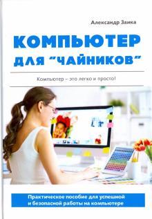 """Компьютер для """"чайников"""". Практическое пособие для успешной и безопасной работы на компьютере"""