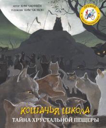 Кошачья школа. Тайна хрустальной пещеры - Ким Чжинкён