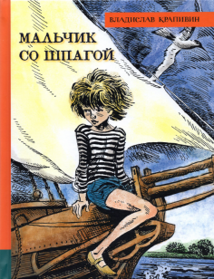Иллюстрированная библиотека фантастики и приключений. Мальчик со шпагой