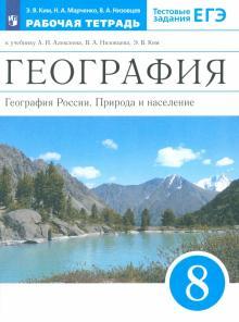 География России. Природа и население. 8 класс. Рабочая тетрадь. Вертикаль