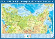 Физическая карта РФ. Крым в составе РФ (1:9,5 млн, малая)