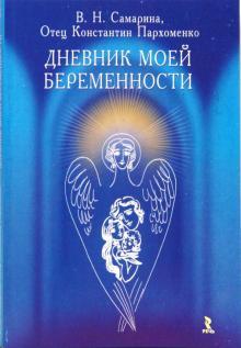 Самарина, Пархоменко - Дневник моей беременности обложка книги