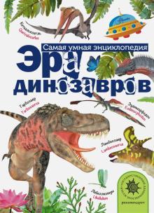 Эра динозавров - Александр Тихонов