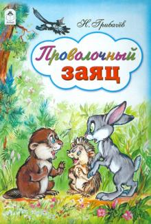 Проволочный заяц - Николай Грибачев