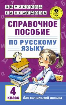 Русский язык. 4 класс. Справочное пособие