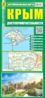 Крым. Достопримечательности. Автомобильная карта