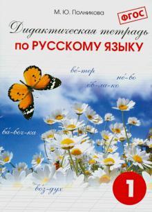 Русский язык. 1 класс. Дидактическая тетрадь для учащихся. ФГОС
