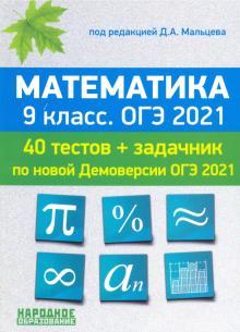 ОГЭ-2021. Математика. 9 класс. 40 тестов по новой демоверсии + задачник к части 2