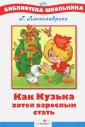 Как Кузька хотел взрослым стать взрослым