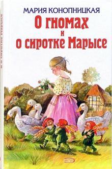 """Книга: """"О гномах и о сиротке Марысе: Сборник сказок"""" - Мария Конопницкая. Купить книгу"""